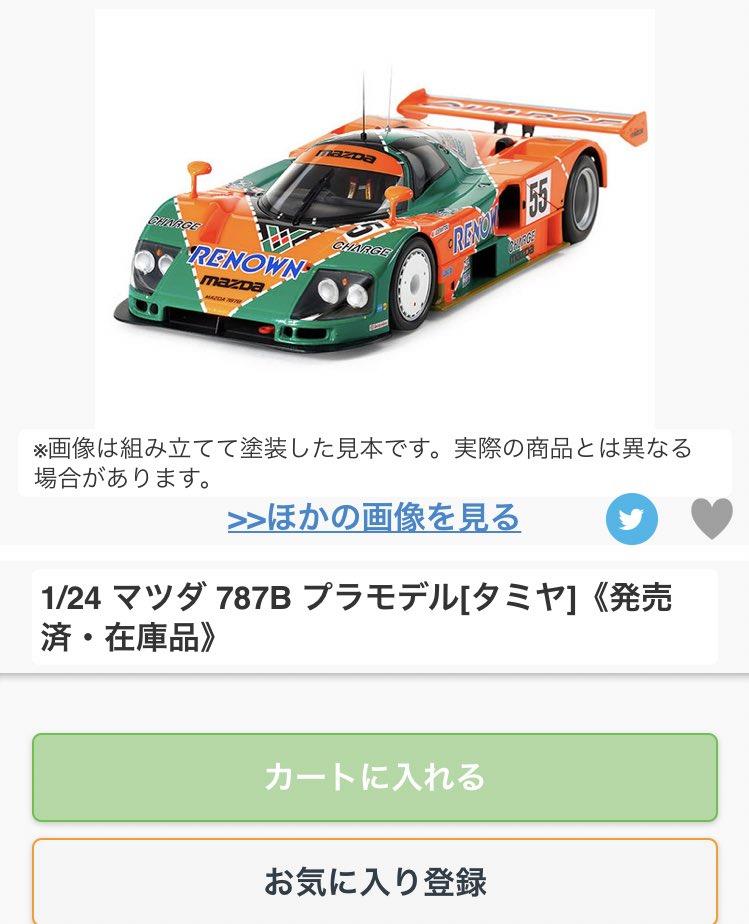タミヤ 1/24 スポーツカーシリーズ No.352 マツダ 787B プラモデル 24352に関する画像5