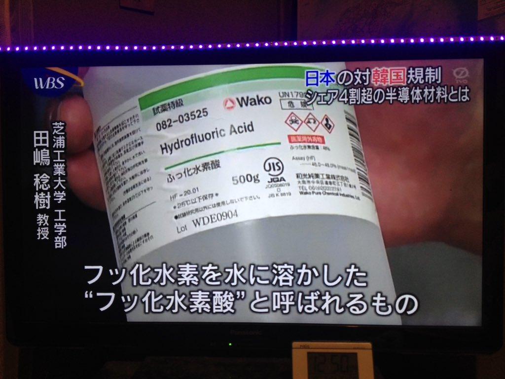 """kegasa Twitterissä: """"WBS 非常に危険なフッ化水素酸を 素手で扱う ..."""