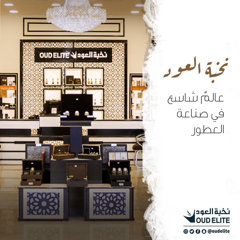 4dd0accf8 340 فرع في المملكة ودول الخليج تفتح أبوابها لك لعرض مجموعة كبيرة ومميزة من  المنتجات المتنوعة التي ترضي ذائقتك. #نخبة_العودpic.twitter.com/x6w6niznfC
