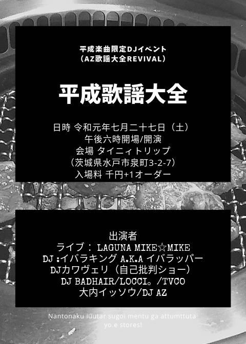 7/27:平成歌謡大全