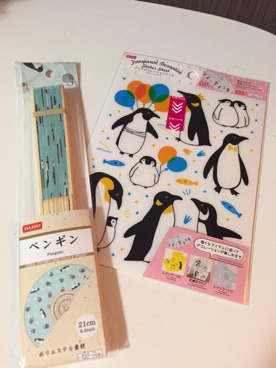 test ツイッターメディア - ペンギンせんすとクリアデコレーションシール #ダイソー 雑貨系にシロクマが増えてきていつかペンギンも出るはず…と待って今年やっと見つけた扇子!しかもヒナ多め⸜(  ॑꒳ ॑  )⸝ シールは数年前に買い渋ってから中々出なかったペンギン柄 絵柄は変わってしまったけど皇帝いるので良し。 https://t.co/Hm9bA3SmW7