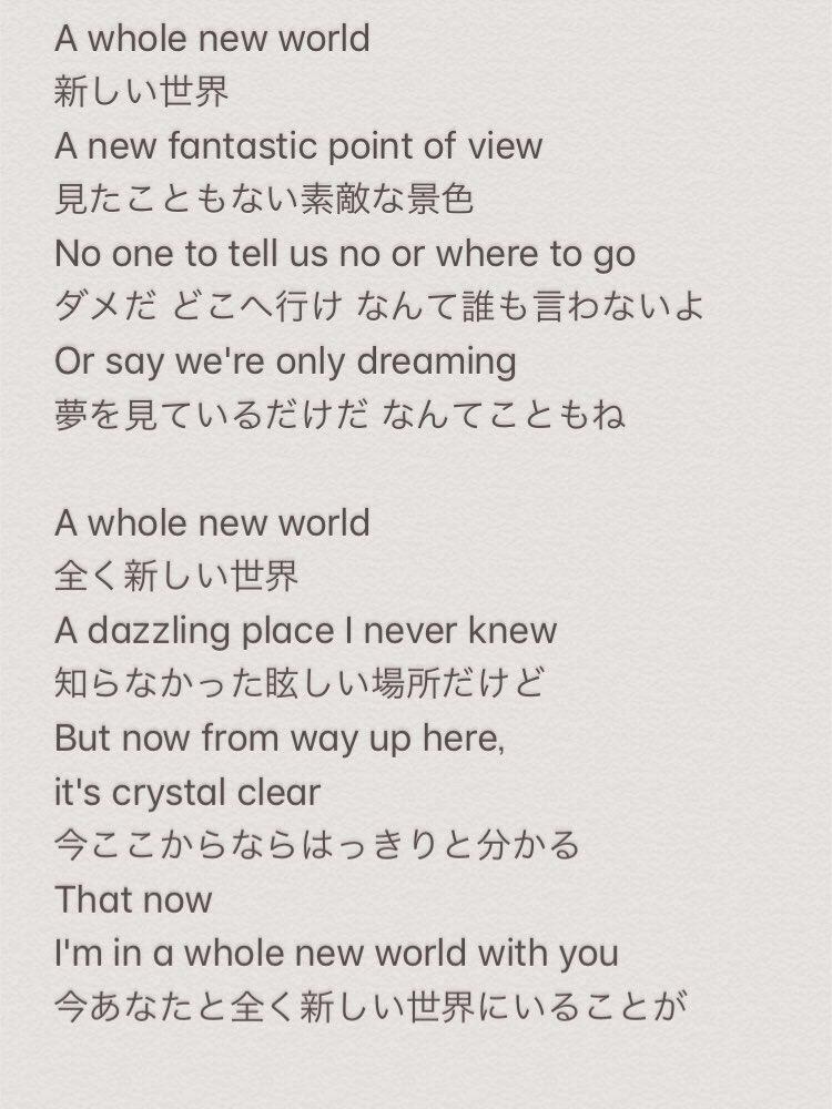 歌詞 アホー ニュー ワールド