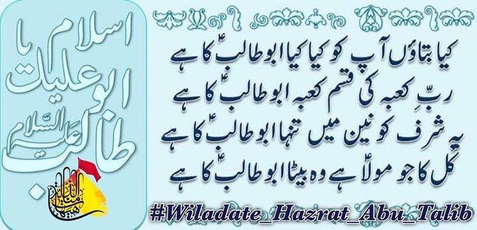 wiladate_hazrat_abu_talib hashtag on Twitter