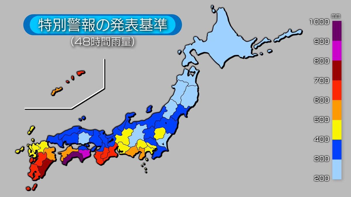 """【特別警報を待たないで!】 九州では本当に危険な大雨になります。特別警報の発表基準(48時間雨量)を都道府県ごとにまとめました。特別警報が発表されてからの避難はほぼ間違いなく""""手遅れ""""です。レベル4の避難勧告が出たら必ず避難を!"""