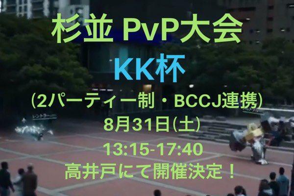 【連携大会開催のお知らせ‼️】 BCCJの新しいチャレンジが始まります‼️ 連携大会の開催です‼️ http://connpass.com/event/137633/