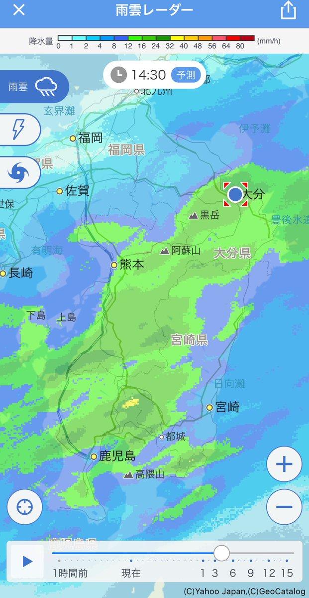 雨雲 大分 レーダー 市