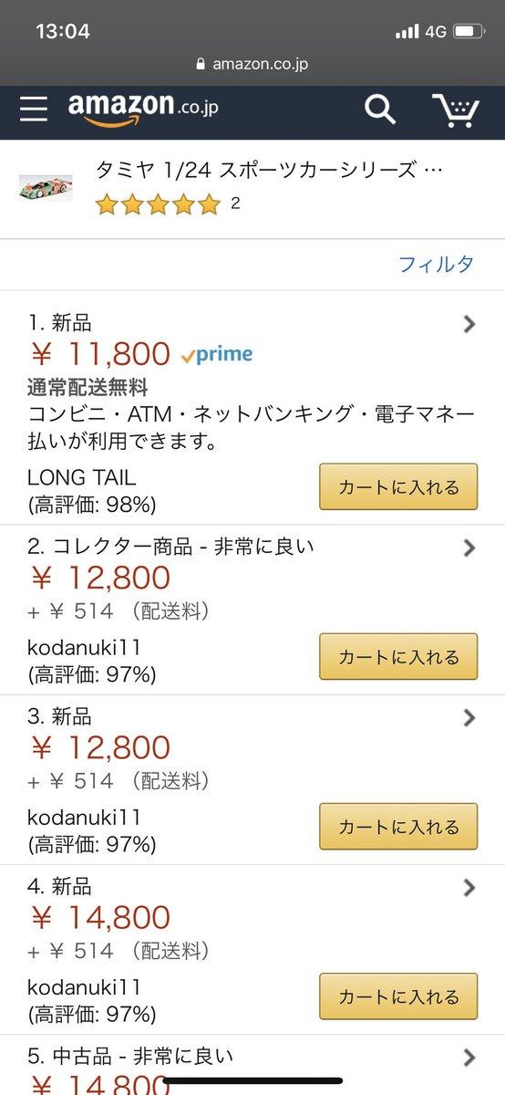 タミヤ 1/24 スポーツカーシリーズ No.352 マツダ 787B プラモデル 24352に関する画像18