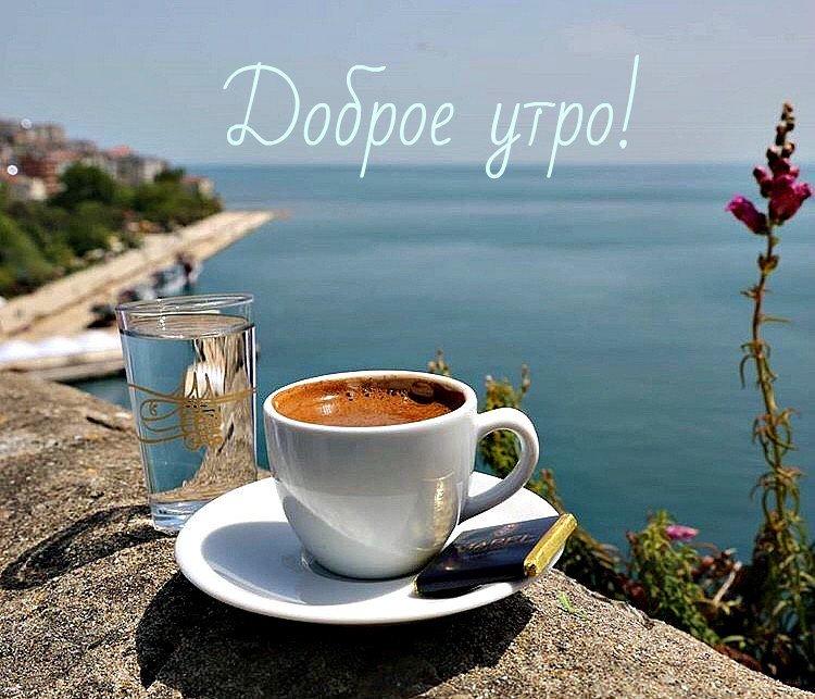 Рада сколько, открытки с добрым утром море и кофе