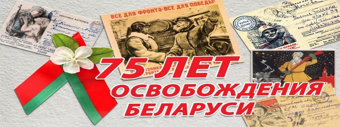 Открытки с днем освобождения беларуси от немецко-фашистских