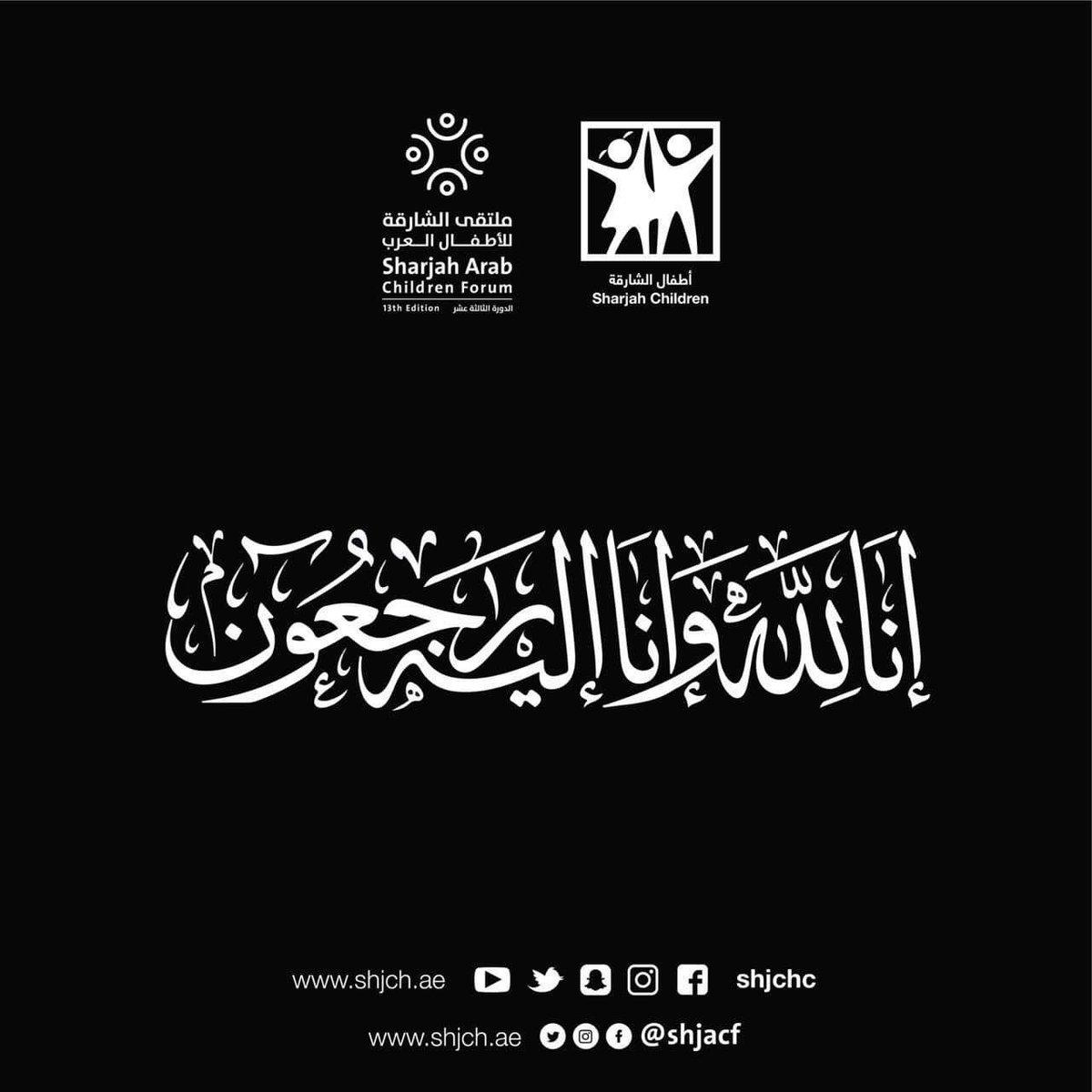 #SharjahChildren  deeply mourns the passing of Sheikh Khalid bin Sultan bin Mohammad Al Qasimi, son of His Highness Sheikh Dr.Sultan bin Mohammad Al Qasimi, Member of the Supreme Council and Ruler of Sharjah, on July 1,2019 (Shawwal 28,1440 Hijri) in the UK @rqsharjah  #rubuqarn https://t.co/OAczZLtKKf