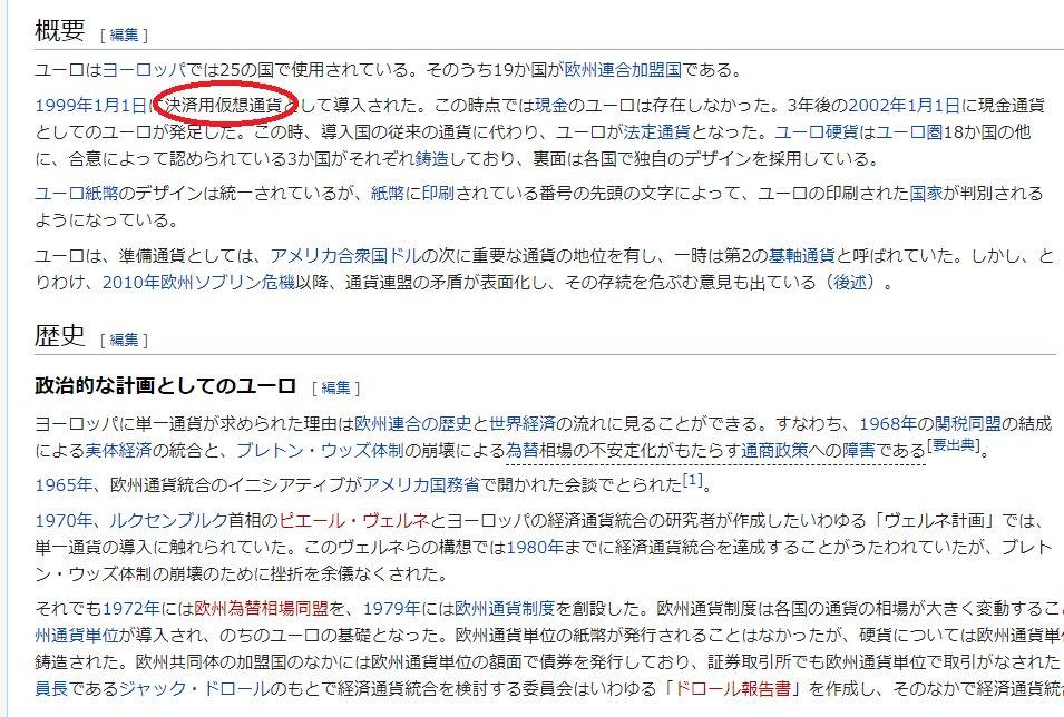 wiki見てびっくりしたんですが、ユーロも最初『決済用仮想通貨』だったんですねぇ!知ってましたか??