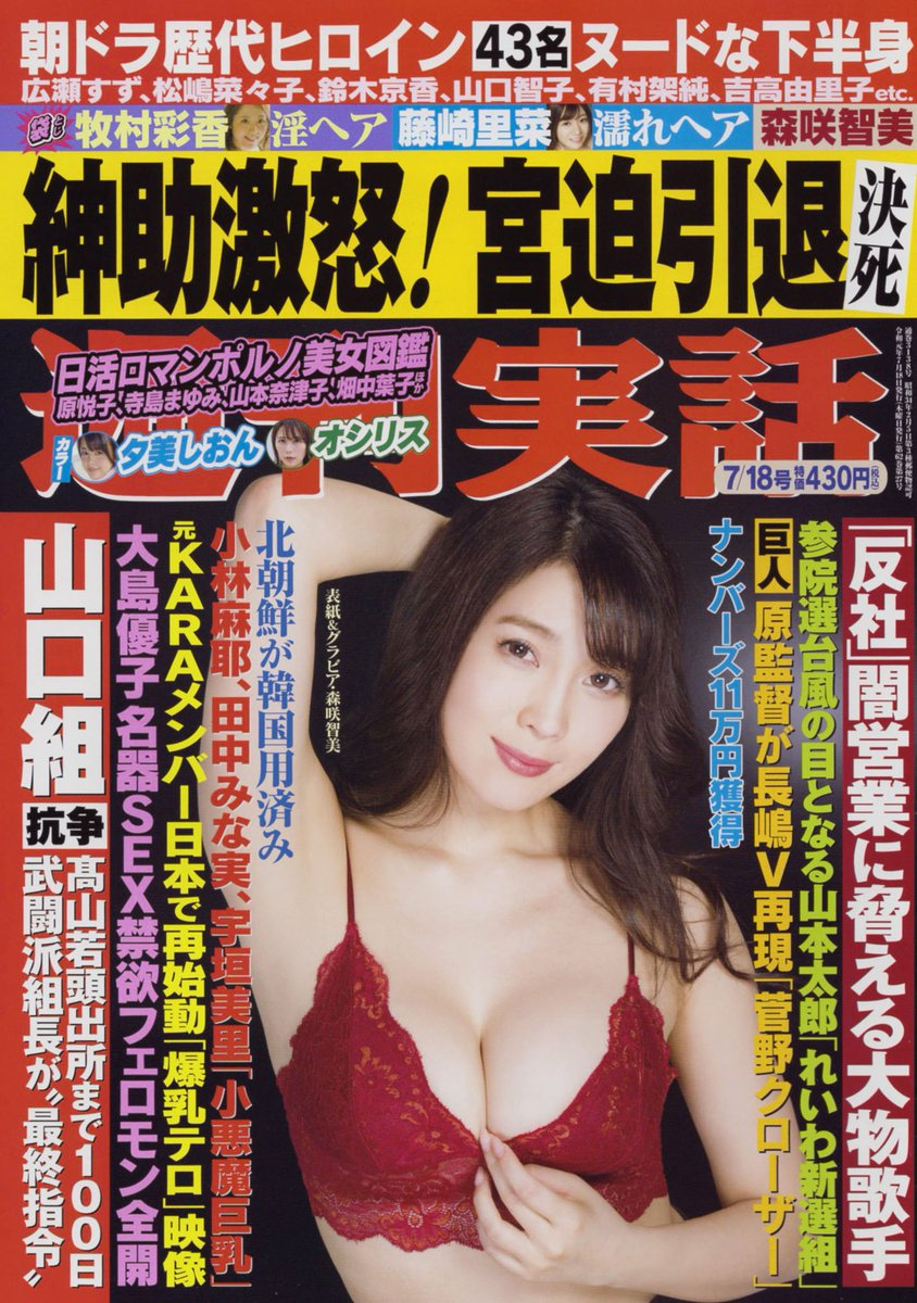 【速報】島田紳助さん、宮迫にブチ切れ