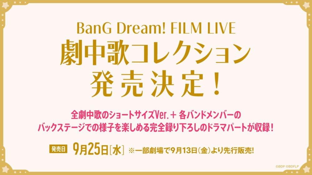 剧场版《BanG Dream! FILM LIVE》释出前售卷、剧场物贩、剧中歌曲精选集、来场特典等情报 动漫资讯 第5张