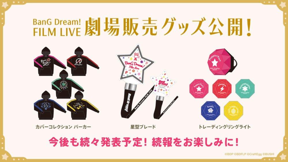 剧场版《BanG Dream! FILM LIVE》释出前售卷、剧场物贩、剧中歌曲精选集、来场特典等情报 动漫资讯 第4张