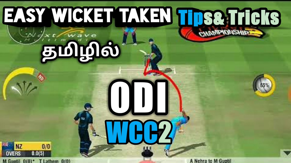 How to easy wicket taken in wcc2 game ODI,T20 match very easy tricks.#afgvspak ,#AFLFreoBlues ,#wcc2,#wcc2game,#wcc2bowlingtricks,#wcc2wicketstaken,#CWC,#allthebest ,#wcc2battingtricks,please subscribe my channel. https://youtu.be/VHL9gw9RcM0 Watching full video like and share friends