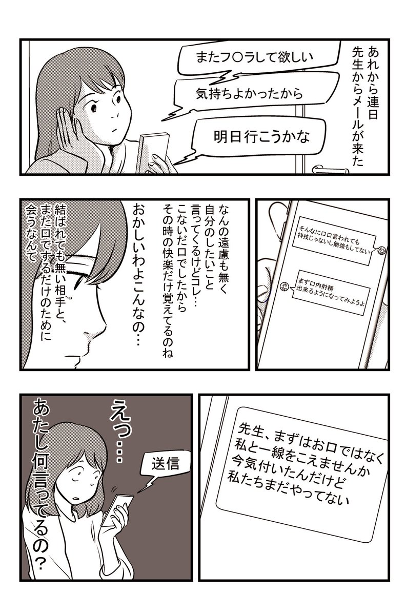 千秋 松本