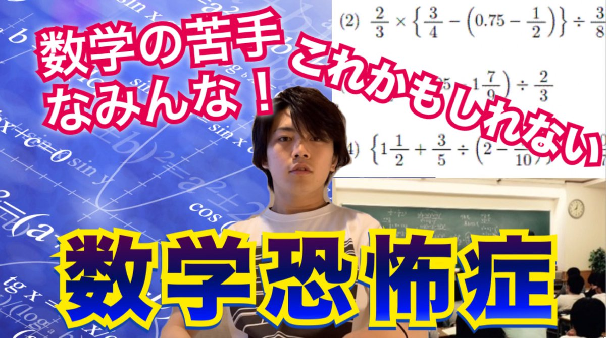 ちゃんねる 数学 19