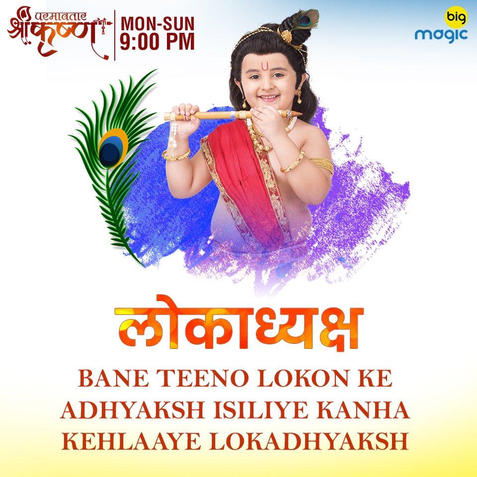 Krishna ke bhinn bhinn namon ke baare mein jaaniye aur dekhte rahiye #ParamavatarShriKrishna, Mon-Sun, raat 9 baje, sirf Big Magic par.  #Kanha #Krishna #ShriKrishna #Kanha #Murali #Natkhat #MakhanChor #Makhan