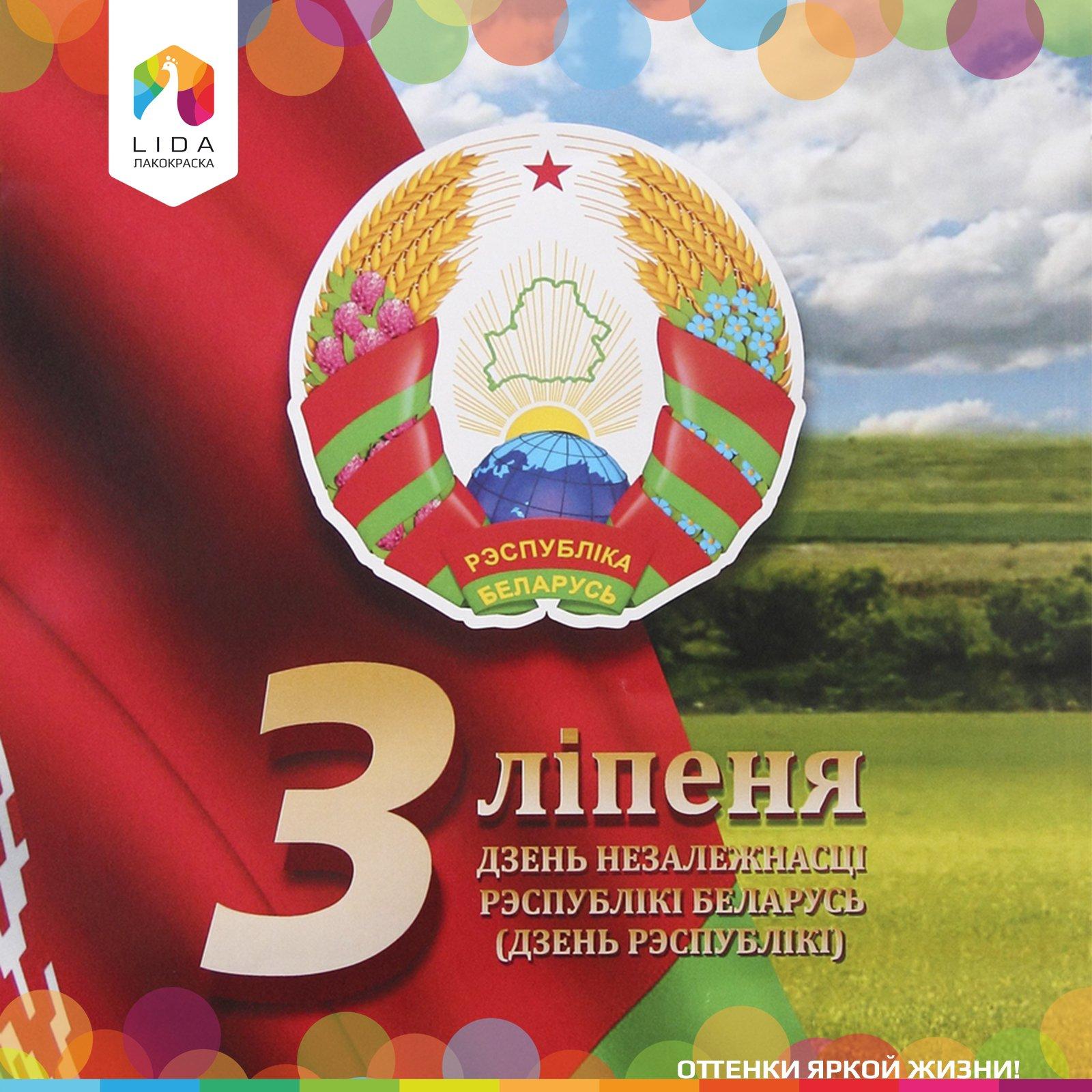 открытки про белоруссию видео следует