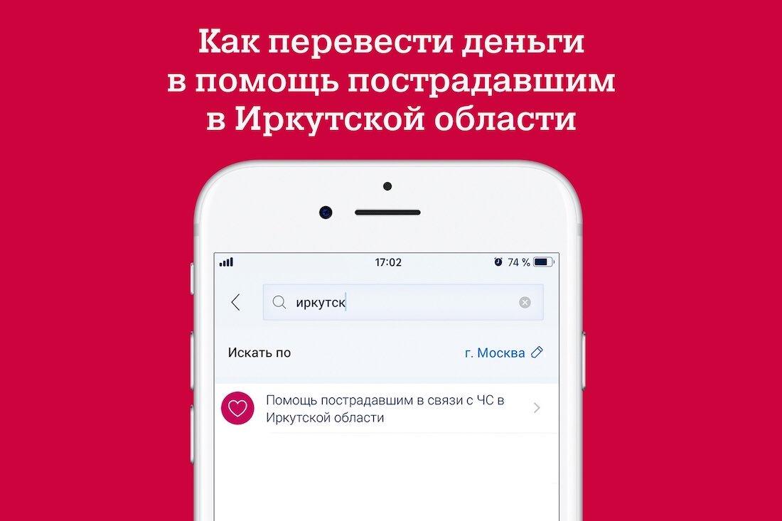 приложение почта банк онлайн для айфона