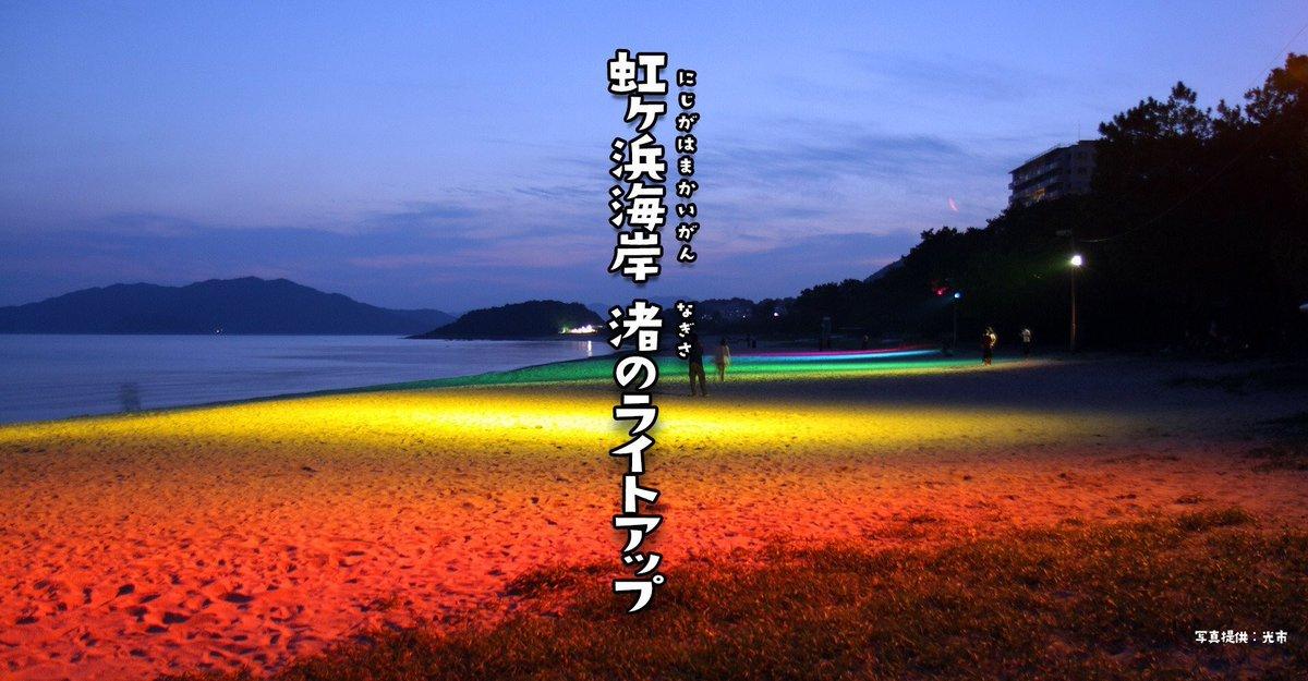 ひかるんです! やっぱり海派ですなぁ! 山口県光市の虹ヶ浜、ほんときれいですよー 夏の風物詩〜  ステッカー、ぜひー(唐突すみません   #ニコパク https://t.co/ANxAiliLyL