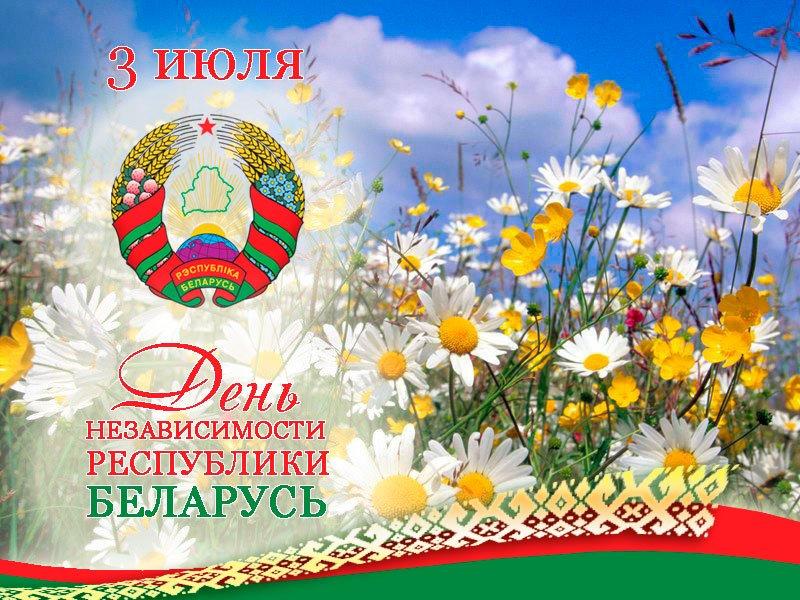Праздничная открытка ко дню независимости