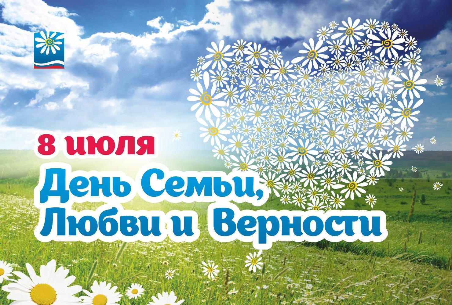 Анатолий открытки, картинки с праздником 8 июля