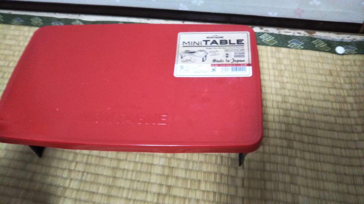 test ツイッターメディア - #セリア でミニテーブル買ってみた。流行りのチョイ上げ台にもいいかもよ。 https://t.co/5qOH69MAfs
