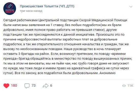 #оптимизация #медицины в #Тольятти и в целом по стране..