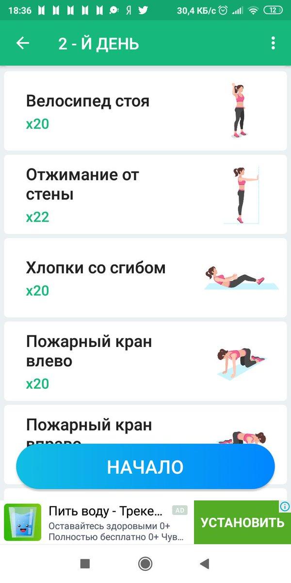 Спорт Похудеть За 30 Дней Упражнения Картинки. План похудения: шикарное тело за 30 дней