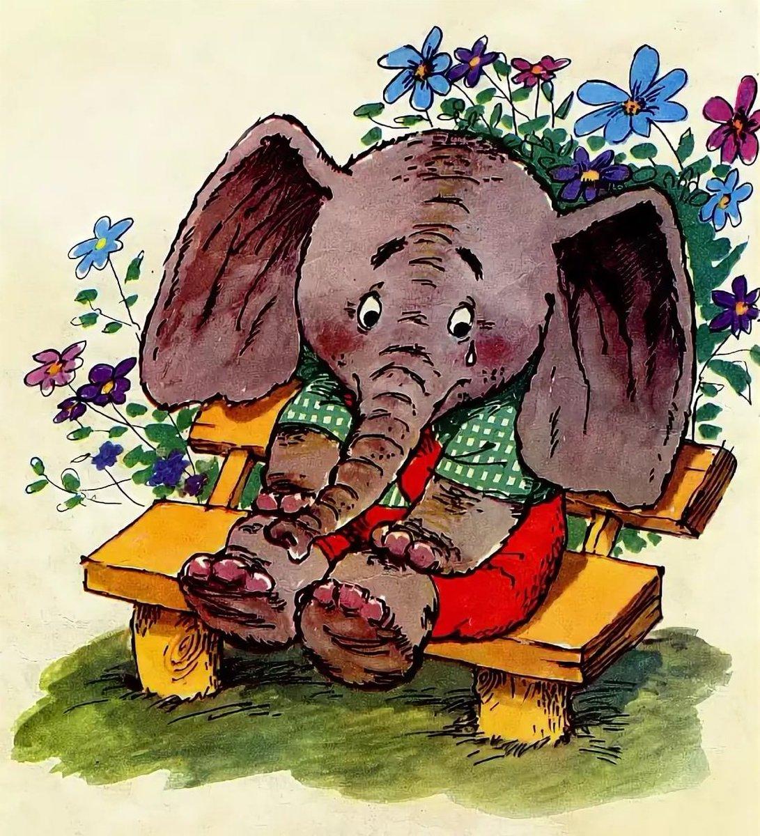 иллюстрации к сказке слоненок история про неизвестном