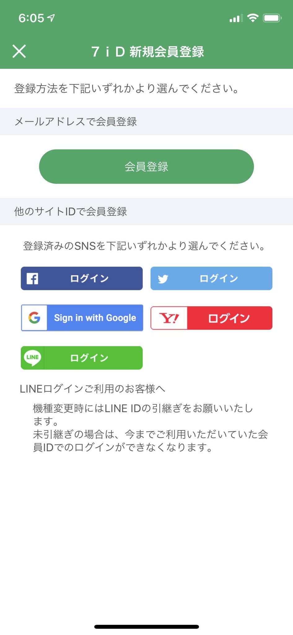 画像,7payのアプリ、新規会員登録は、生年月日なしで登録できる。そうしている人も多いだろう。 https://t.co/OYTWVIgi5g…