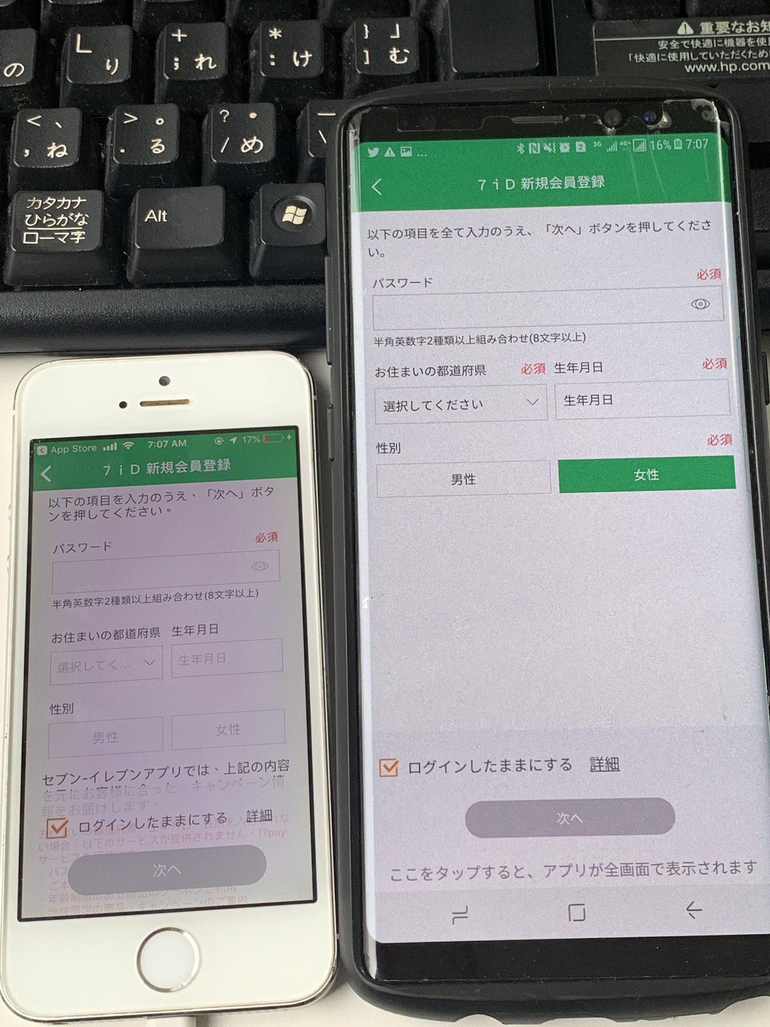 画像,@HiromitsuTakagi 現時点で都道府県、生年月日、性別Android版は必須iOS版は任意ですね https://t.co/SKCY5WHS6M…