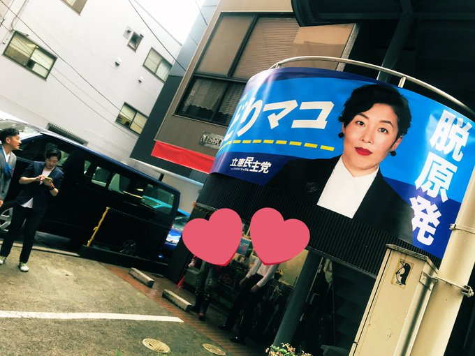 2019.7.4 おしどりマコ 出発式 第一声は東京電力前にて|第25回参議院議員通常選挙 比例代表 #おしどりマコ・ケン