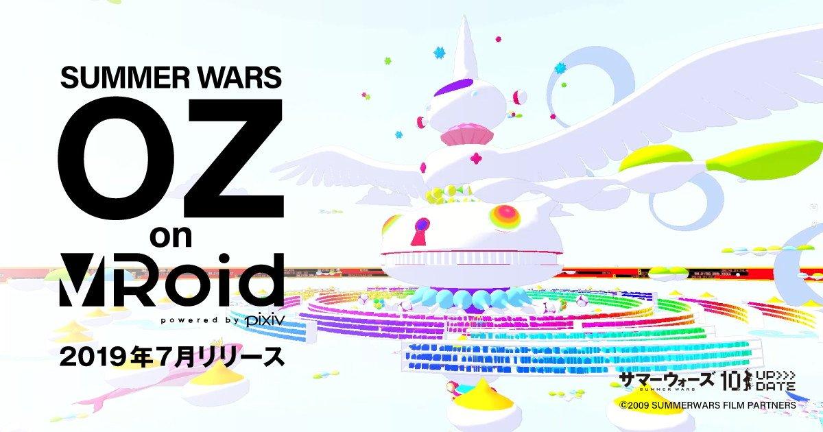 うおおぉぉ! 公式「OZ」が実現 「サマーウォーズ」10周年記念でピクシブとスタジオ地図が開発、2019年夏公開