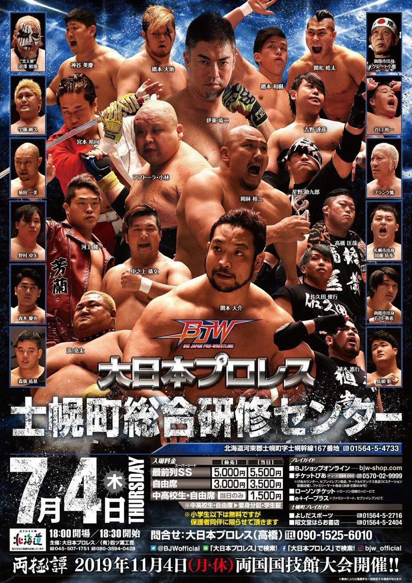 BJW: Campeonato de tercias Yokohama Shopping Street se expuso 3 veces 2