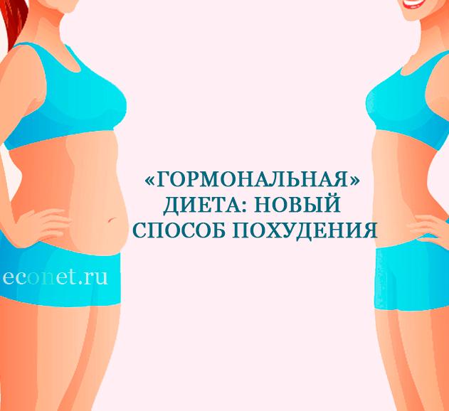 Как подобрать гормоны для похудения