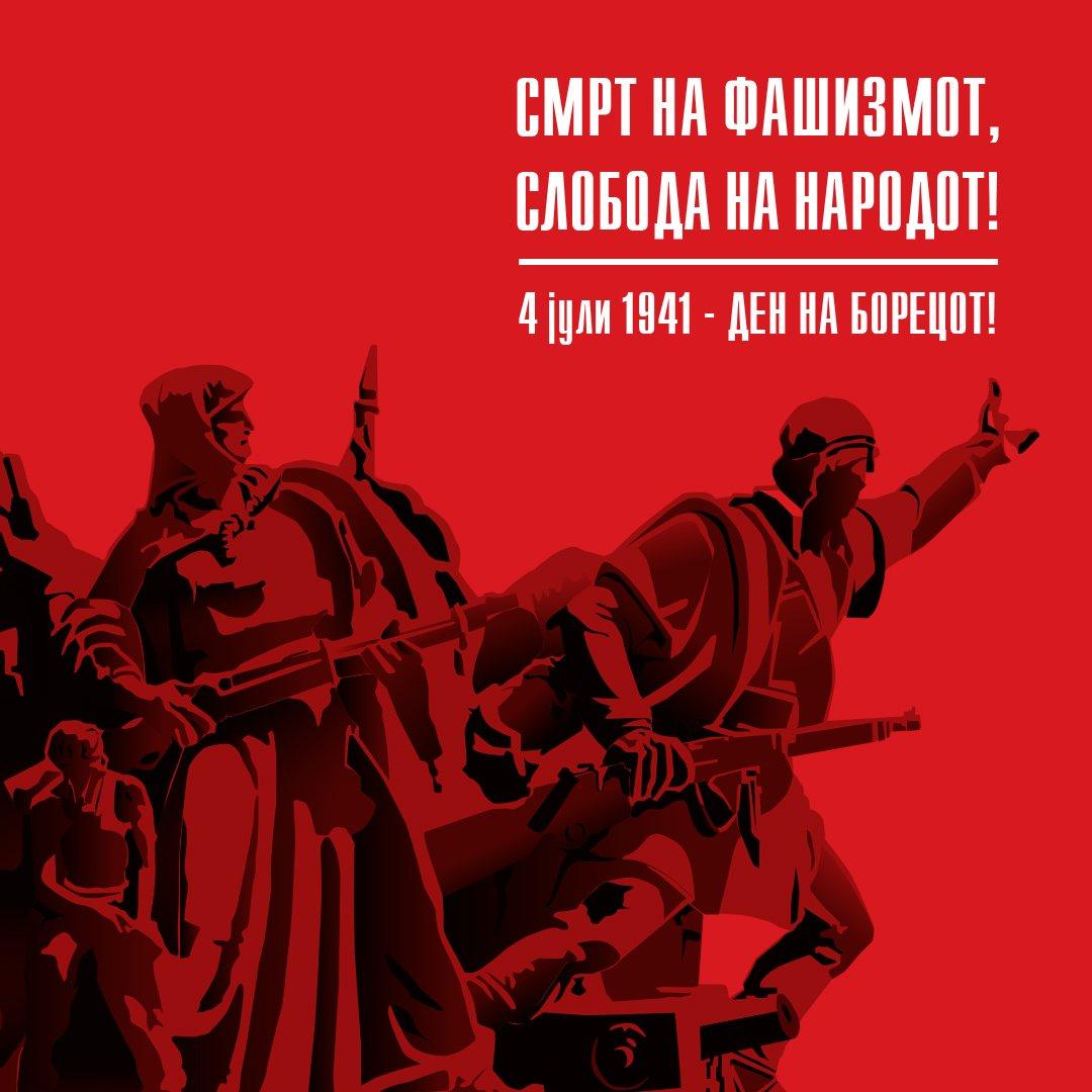 Денот кога Југославија се крена против фашизмот. СФСН! Честит ден на борецот!