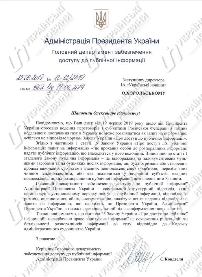 Новый замгенпрокурора Кизь назначен с согласия Банковой. До этого он руководил департаментом, сорвавшим операцию НАБУ в Госмиграции, - Седлецкая - Цензор.НЕТ 3818