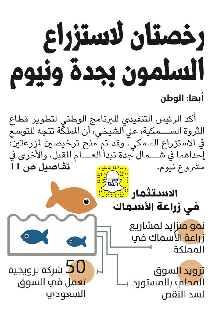 818159f4b اخبار جدة | jeddah news (@jeddahnews_) | Twitter