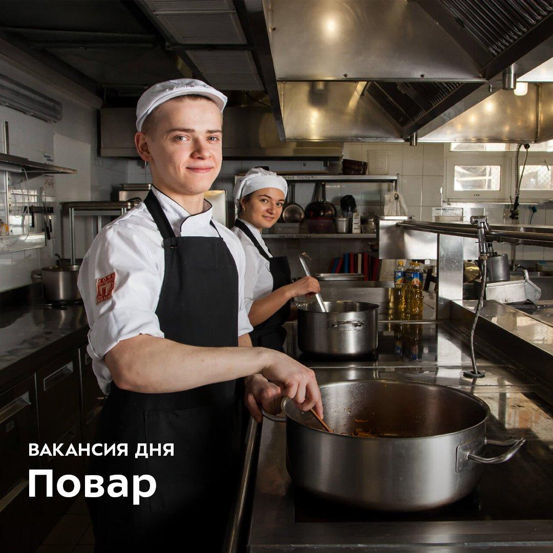 Вакансии повар одинцово 10