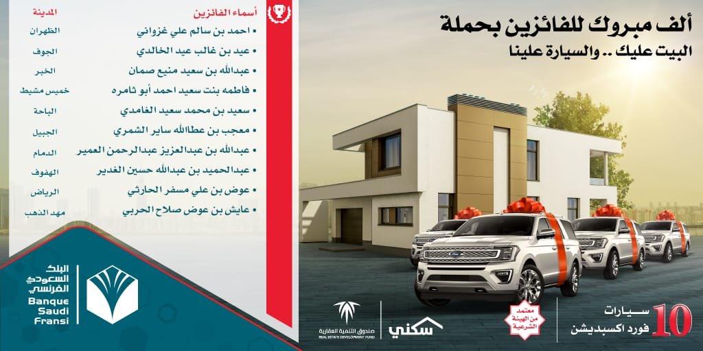 9581ea4b6 البنك السعودي الفرنسي (@Banque_Fransi) | Twitter
