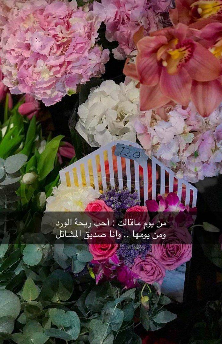 من يوم قالت : أحب ريحة الورد ومن يومها .. وأنا صديق المشاتل #اخر_صوره_في_جوالك