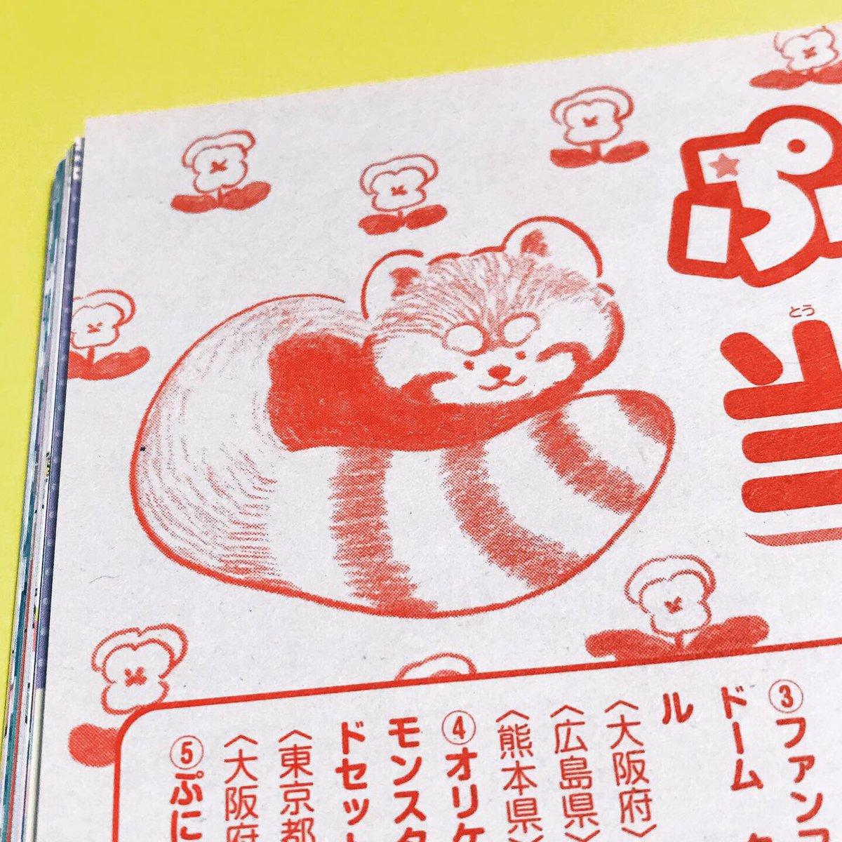 小学館 ぷっちぐみ7月号、8月号 懸賞ページイラスト描かせていただきました。  幼稚園から小学校低学年の女の子へのプレゼントにぜひ👧🏻🌻 https://pucchigumi.net/