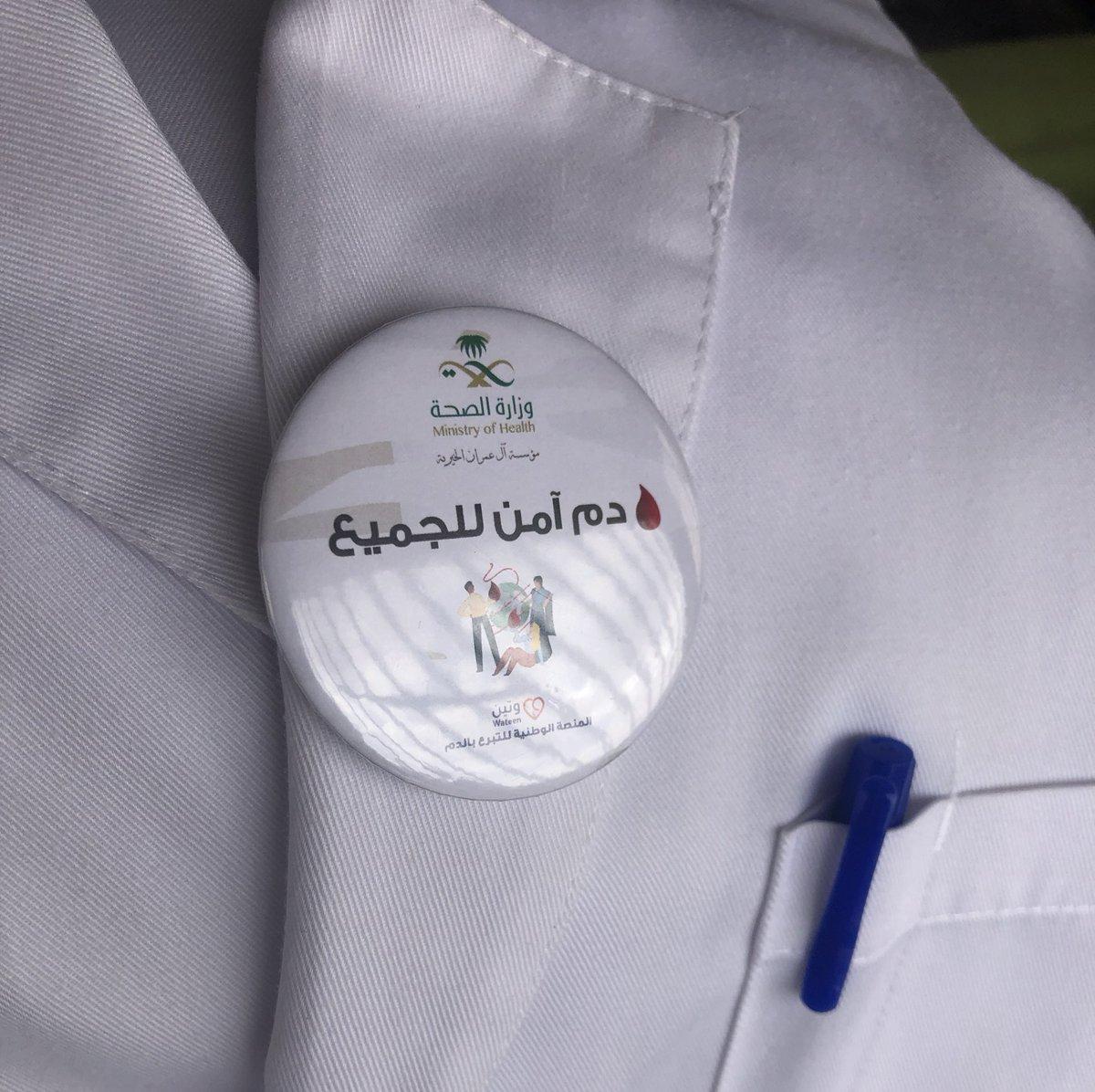 هنالك من يحتاج إلينا  #دم_آمن_للجميع #اليوم_العالمي_للتبرع_بالدم