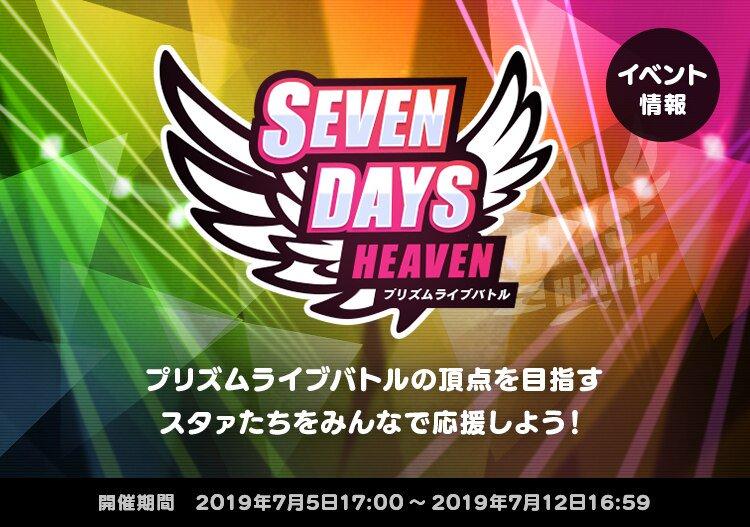 【ミニイベント】プリズムライブバトル『SEVEN DAYS HEAVEN』が本日より開催しました!7日間限定の究極にHOTなバトルイベントに、奮ってご参加下さい💫🆚詳細:🔰遊び方: 📱AppDL: #キンプリラッシュ #プリララ #7DH