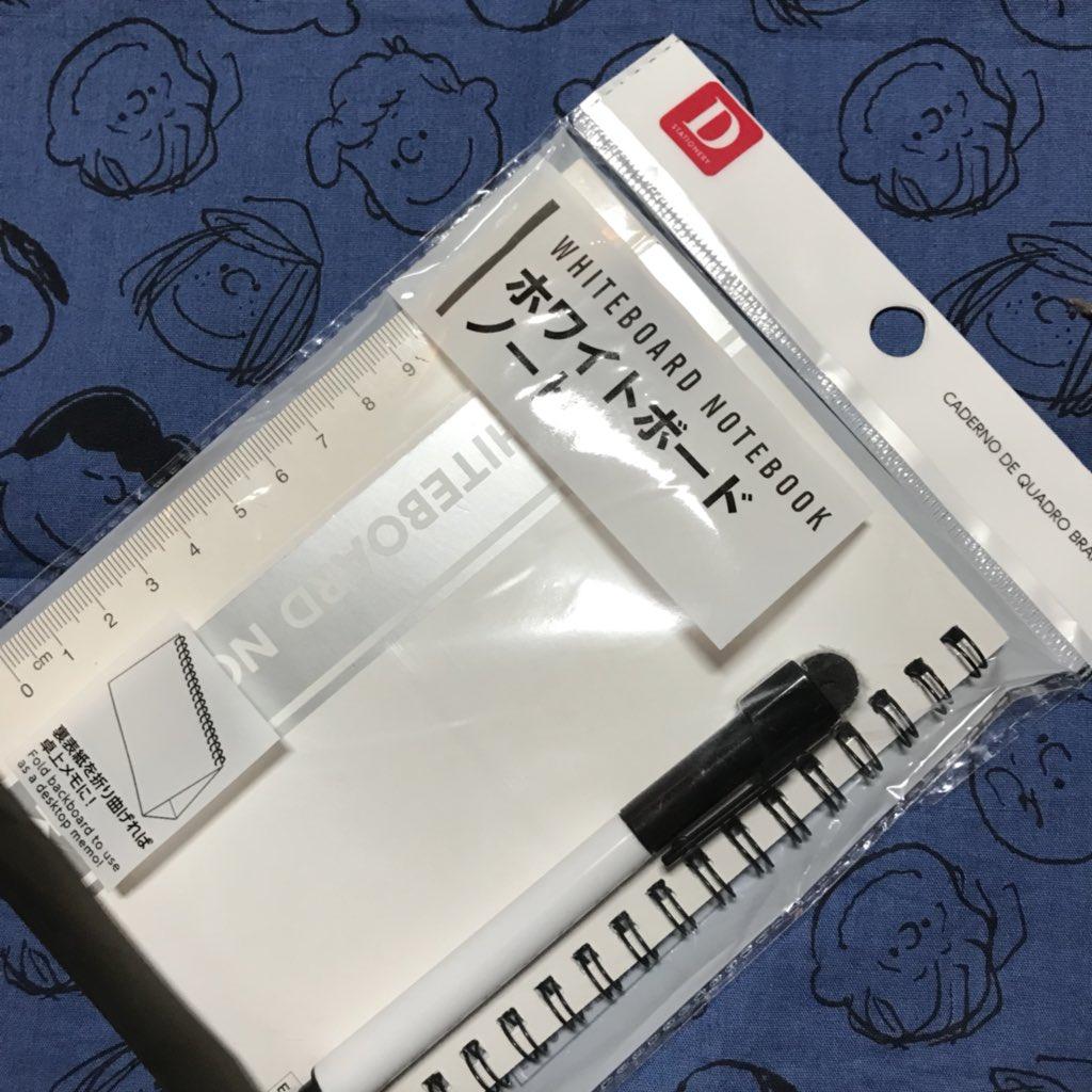 test ツイッターメディア - Twitterで見かけたホワイトボードノート 買ってきた。 忘れっぽい私これで少しは改善される? #ホワイトボードノート  #ダイソー https://t.co/QTyzipaeOY
