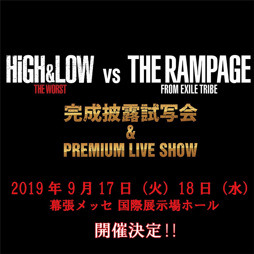 \HiGH&LOW THE WORST VS THE RAMPAGE from EXILE TRIBE/  2019年 9月17日(火)・18日(水) 幕張メッセ国際展示場ホールにて 完成披露試写会&PREMIUM LIVE SHOW 開催決定!  映画とコラボする、THE RAMPAGEのライブパフォーマンスを見逃すな!  ▼詳しくは▼ high-low-rampage.com  #HiGH_LOW