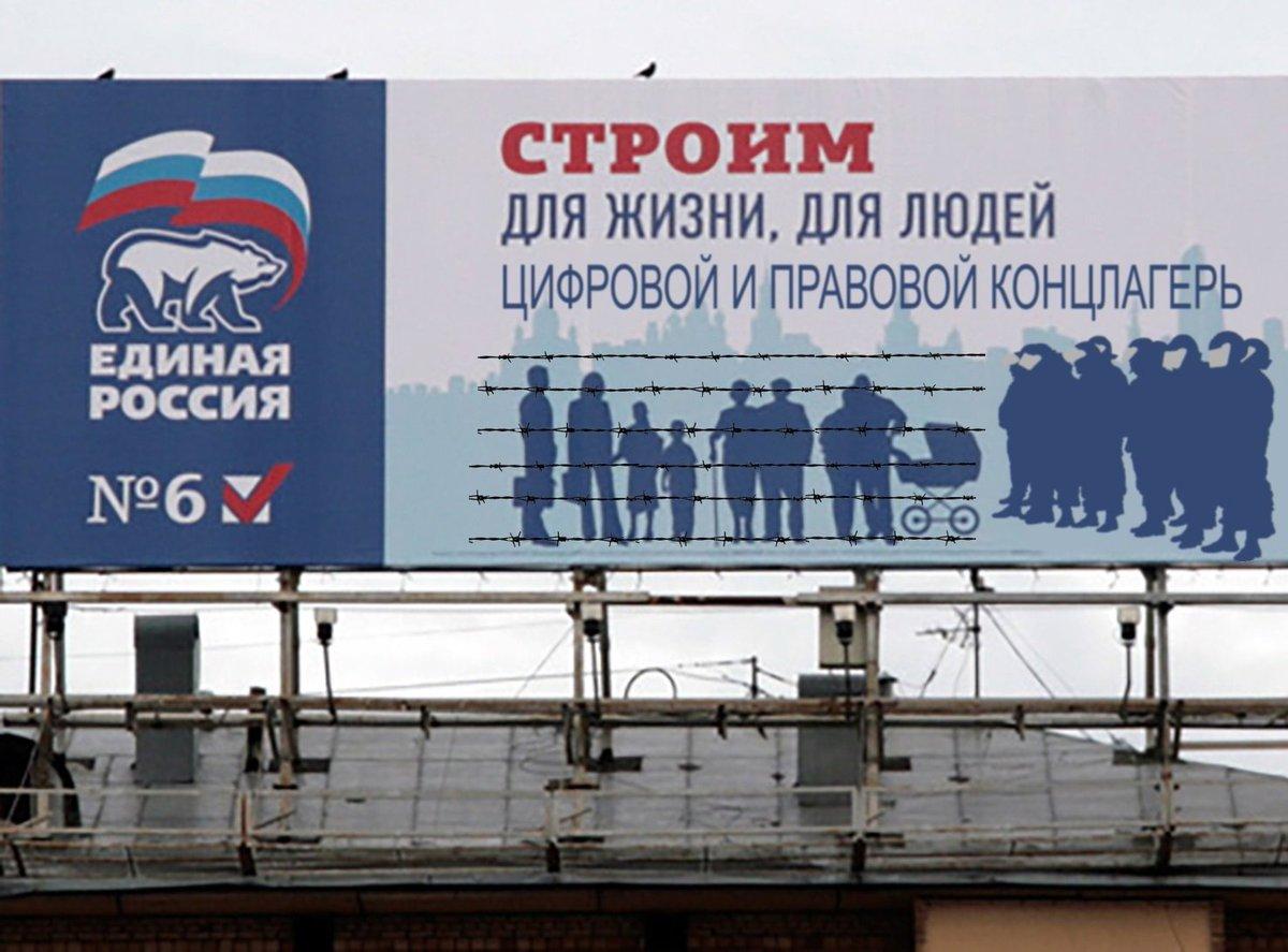 единая россия прикольные картинки