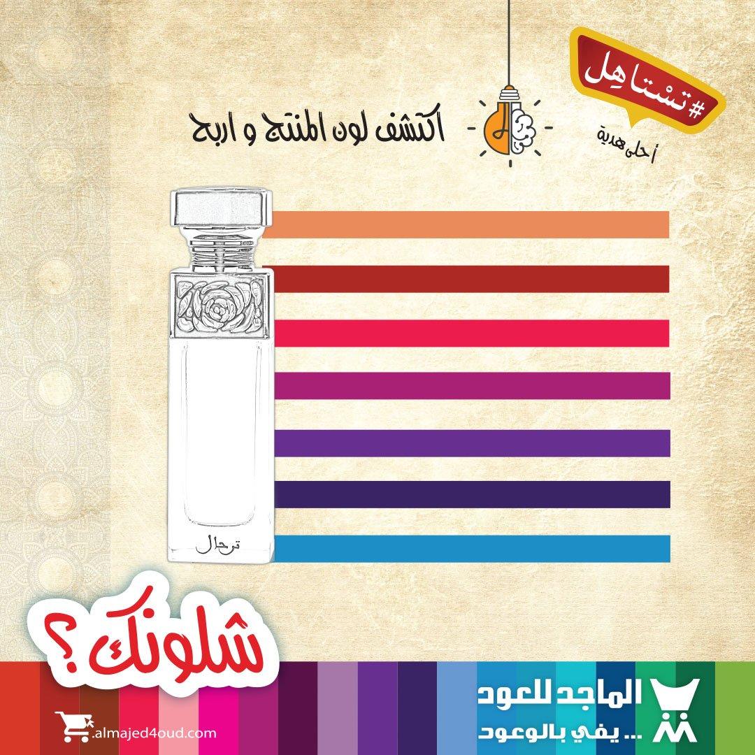 80f45db9e شركة الماجد للعود (@almajed4oud) | Twitter